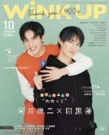 WiNK UP (ウィンク アップ)2021年 10月号 【表紙:向井康二×目黒蓮 (Snow Man)】