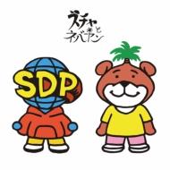 ネバやんとスチャやん (7インチシングルレコード)