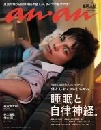 an・an (アン・アン)2021年 9月 8日号 【表紙:重岡大毅】