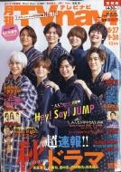 TVnavi (テレビナビ)首都圏版 2021年 10月号 【表紙:Hey! Say! JUMP】