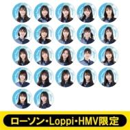 缶バッジセット(全22種) / 日向坂46【ローソン・Loppi・HMV限定】