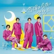 恋降る月夜に君想ふ 【初回限定盤A】(+DVD)