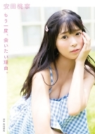 NMB48 安田桃寧1st写真集「タイトル未定」