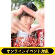 《9/3イベントシリアル付き》阿久津仁愛 in Thailand vol.2<DVD1枚>※全額内金