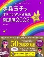 水晶玉子のオリエンタル占星術 幸運を呼ぶ365日メッセージつき開運暦 2022