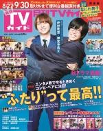 月刊 TVガイド関東版 2021年 10月号 【表紙:伊野尾慧×神宮寺勇太】