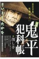 大判 鬼平犯科帳 隠し子 SPコミックス SP NEXT