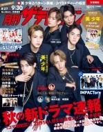 月刊ザ・テレビジョン 首都圏版 2021年 10月号 【表紙:美 少年】