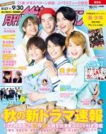 月刊ザ・テレビジョン 関西版 2021年 10月号 【表紙:美 少年】