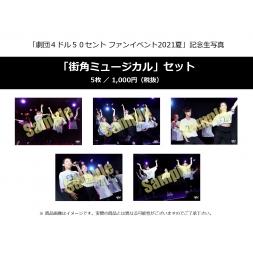 ブロマイド5 「街角ミュージカル」(5枚セット)