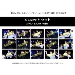 ブロマイド10 劇団員ソロショット(15枚セット)