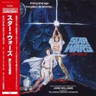 スター・ウォーズ/新たなる希望 Star Wars: A New Hope オリジナルサウンドトラック【2021 レコードの日 限定盤】(帯付/2枚組アナログレコード)