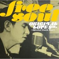 Free Soul Original Love 90s 〜 Special 7inch Box【2021 レコードの日 限定盤】(8枚組/BOX仕様/7インチシングルレコード)