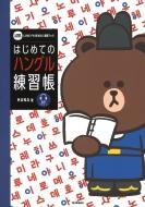 はじめてのハングル練習帳 LINE FRIENDS 語学ブック