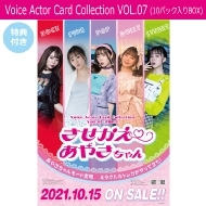 Voice Actor Card Collection VOL.07 伊藤彩沙「きせかえ あやさちゃん」(10パック入りBOX)【BOX特典付き】