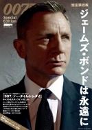 DVD&動画配信でーた別冊 完全保存版 007 Special Edition  ジェームズ・ボンドは永遠に