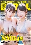 BUBKA (ブブカ)2021年 10月号 【表紙:本郷柚巴×上西怜(NMB48)】