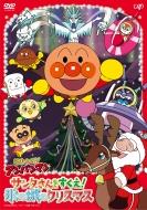 それいけ!アンパンマン サンタさんをすくえ!氷の城のクリスマス