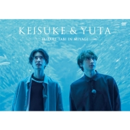 通常版 DVD「KEISUKE&YUTA FUTARI-TABI IN MIYAGI」オーディオコメンタリー&ポスター付き