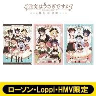 A4クリアファイル3枚セット(B)【ローソン・Loppi・HMV限定】※事前決済