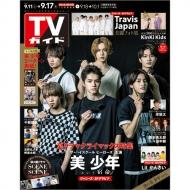 週刊TVガイド 関西版 2021年 9月 17日号 【表紙:美 少年 (黒の美 少年ver.)】