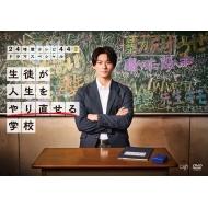 24時間テレビ44ドラマスペシャル「生徒が人生をやり直せる学校」