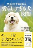 見るだけで癒される愛らしすぎる犬図鑑 ビジュアルだいわ文庫