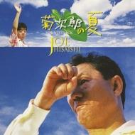 菊次郎の夏 オリジナル サウンドトラック【2021 レコードの日 限定盤】(アナログレコード)
