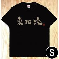 東北魂Tシャツ 黒×金文字 S
