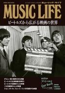 MUSIC LIFE ビートルズから広がる映画の世界[シンコー・ミュージック・ムック]