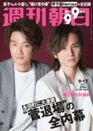 週刊朝日 2021年 9月 17日増大号 【表紙:堂本光一&井上芳雄】