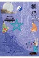 権記 ビギナーズ・クラシックス 日本の古典 角川ソフィア文庫