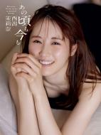 NGT48 西潟茉莉奈1st写真集『あの頃も今も』
