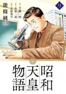 昭和天皇物語 9 ビッグコミックス