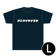 ゴッドタン マンザイダイスキTシャツ(L)