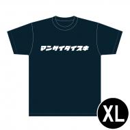 ゴッドタン マンザイダイスキTシャツ(XL)