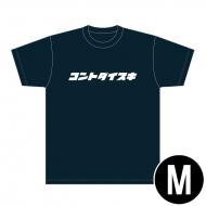 ゴッドタン コントダイスキTシャツ(M)