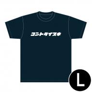ゴッドタン コントダイスキTシャツ(L)