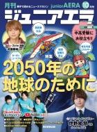 月刊 junior AERA (ジュニアエラ)2021年 10月号