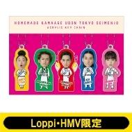 アクリルキーホルダーセット 【Loppi・HMV限定】