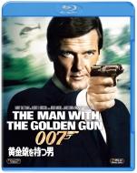 007/黄金銃を持つ男