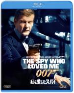 007/私を愛したスパイ