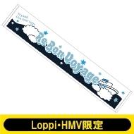 タオル(ネイビー)/ Re Bon Voyage【Loppi・HMV限定】
