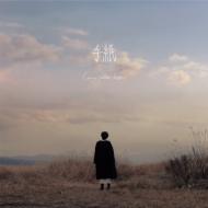 手紙【2021 レコードの日 限定盤】(7インチシングルレコード)