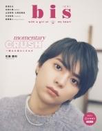 bis (ビス)2021年 11月号増刊 【表紙:佐藤勝利 (Sexy Zone)】