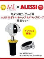 モダンリビング No.259 ALESSI ボトルキャップ & ドロップリング 特別セット