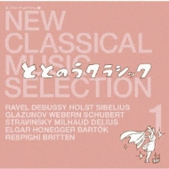 新・クラシック セレクション 1・ととのうクラシック・new Classical Music Selection 1