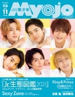 Myojo (ミョウジョウ)2021年 11月号増刊「ちっこいMyojo」【表紙:A面:美少年/B面:HiHi Jets】