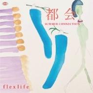 都会 / サマー・コネクション 【初回生産限定盤】(7インチシングルレコード)