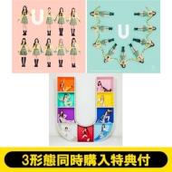《3形態同時購入特典付き》 U 【初回生産限定盤A】+【初回生産限盤B】+【通常盤】